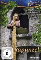 Рапунцель (2009)