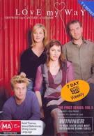 Люби, как я хочу (2004)