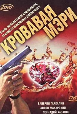 Постер фильма Кровавая Мэри (2007)