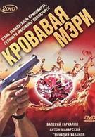 Кровавая Мэри (2007)