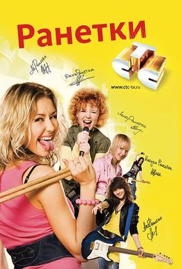 Постер фильма Ранетки (2008)