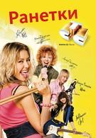 Ранетки (2008)