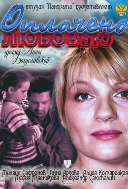 Постер фильма Оплачено любовью (2011)