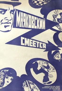 Постер фильма Маяковский смеется (1976)