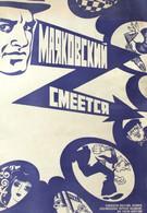 Маяковский смеется (1976)