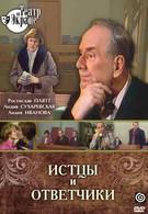 Истцы и ответчики (1978)
