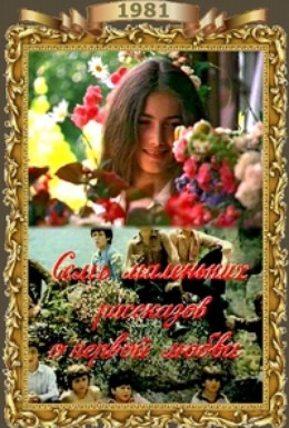 Постер фильма Семь маленьких рассказов о первой любви (1981)