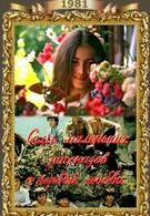 Семь маленьких рассказов о первой любви (1981)