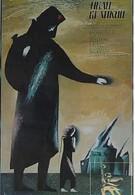 Иван Великий (1987)