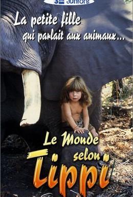 Постер фильма Типпи из Африки (1997)