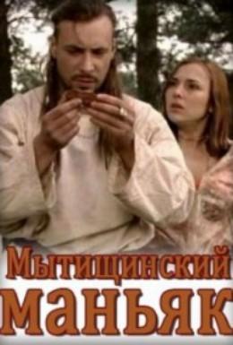 Постер фильма Беркут (2006)