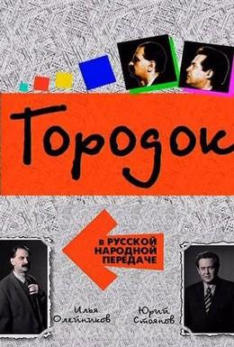 Постер фильма Городок (1993)