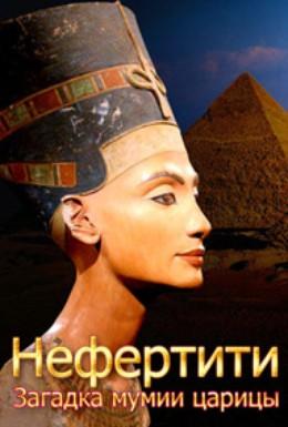 Постер фильма Нефертити. Загадка мумии царицы (2011)