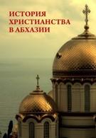 История христианства в Абхазии (2011)