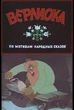 Постер фильма Верлиока (1957)