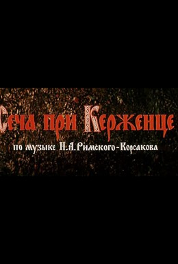 Постер фильма Сеча при Керженце (1971)
