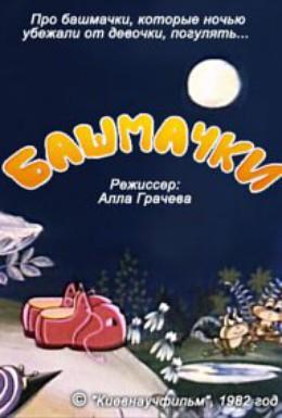 Постер фильма Башмачки (1982)