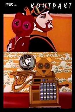 Постер фильма Контракт (1985)
