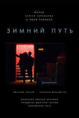 Постер фильма Зимний путь (2012)