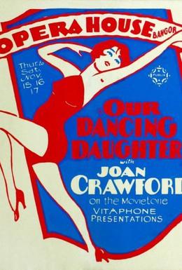 Постер фильма Наши танцующие дочери (1928)