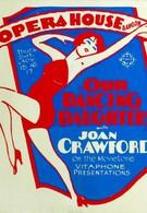 Наши танцующие дочери (1928)