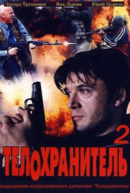 Постер фильма Телохранитель 2 (2009)