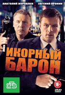 Икорный барон (2012)
