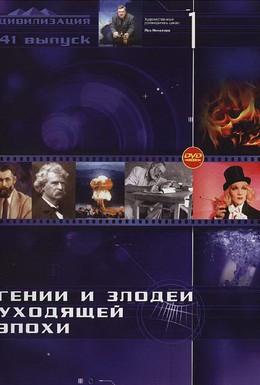 Постер фильма Гении и злодеи (2003)
