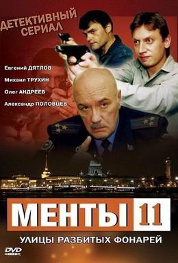 Постер фильма Улицы разбитых фонарей 11 (2010)