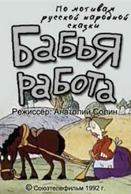 Постер фильма Бабья работа (1992)