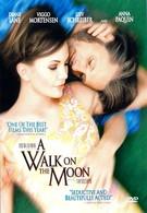 Прогулка по Луне (1999)