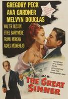 Большой грешник (1949)