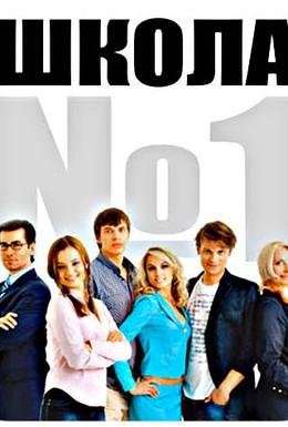 Постер фильма Школа №1 (2007)