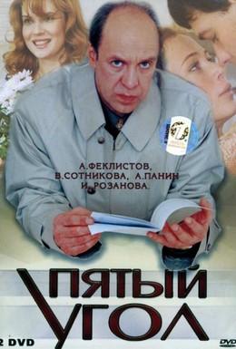 Постер фильма Пятый угол (2001)