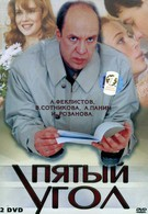 Пятый угол (2001)