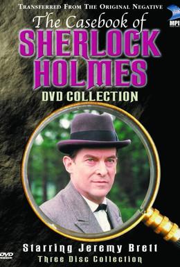 Постер фильма Архив Шерлока Холмса (1991)