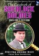 Архив Шерлока Холмса (1991)