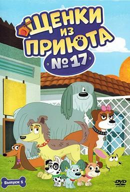 Постер фильма Щенки из приюта № 17 (2010)