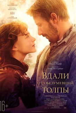 Постер фильма Вдали от обезумевшей толпы (2015)