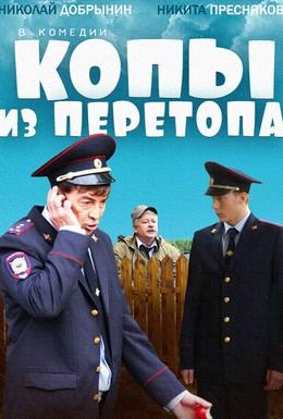 Постер фильма Копы из Перетопа (2014)