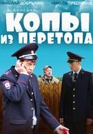 Копы из Перетопа (2014)