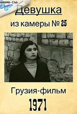 Постер фильма Зоя Рухадзе (1971)