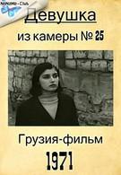 Зоя Рухадзе (1971)