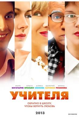Постер фильма Учителя (2013)