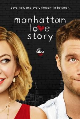 Постер фильма Любовь на Манхэттене (2014)