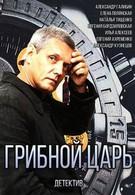 Грибной царь (2011)