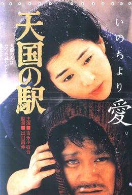 Постер фильма Станция Небеса (1984)