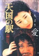 Станция Небеса (1984)