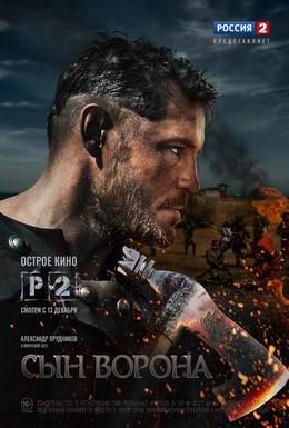 Постер фильма Сын ворона (2014)