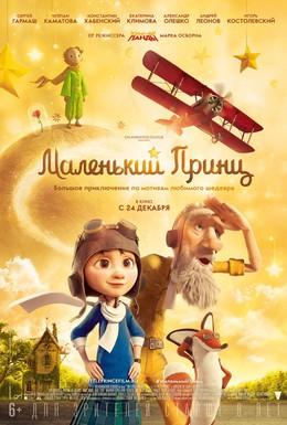 Постер фильма Маленький принц (2015)